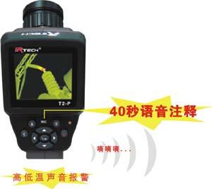 T2系列手持式红外热像仪