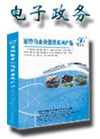 耐特信地市级环保业务管理系统C/S版