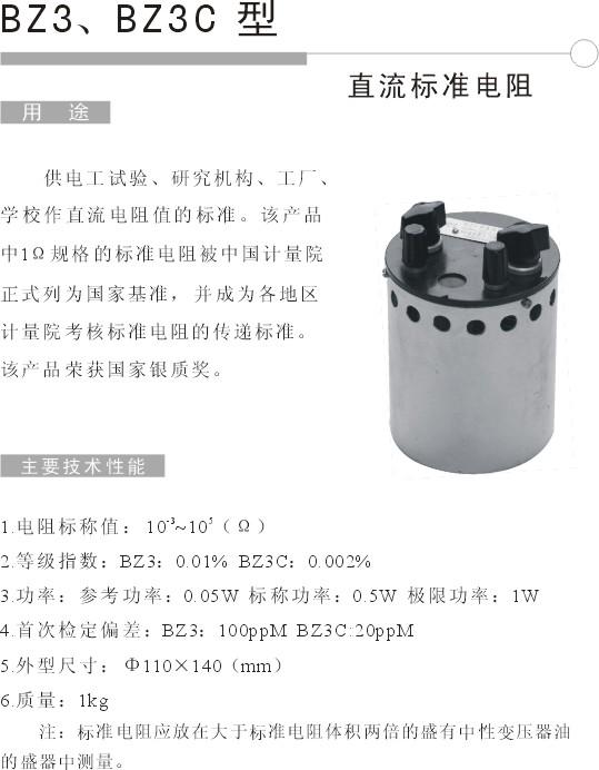 BZ3 电阻