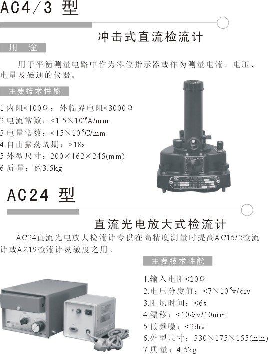 AC24检流计