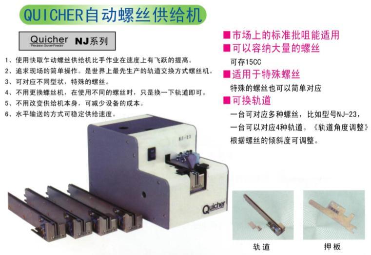 quicher 自动螺丝供给机nj系列 nj