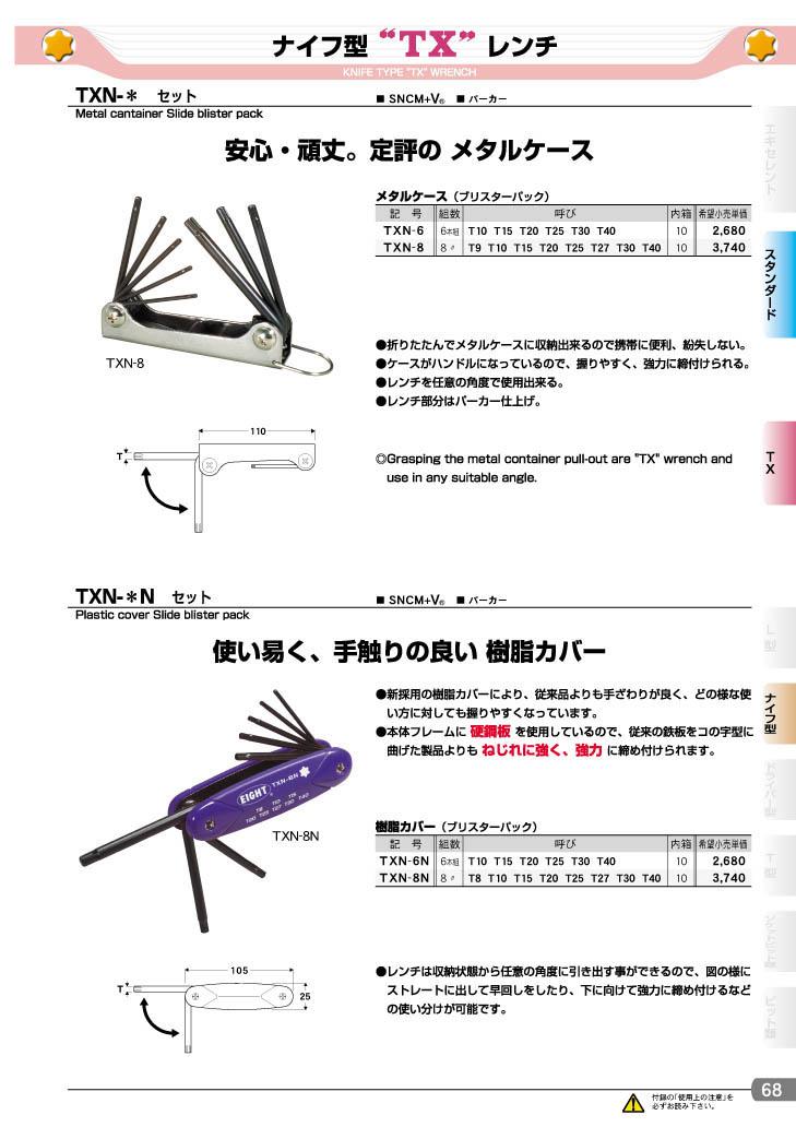 TXN-6折叠型六角匙|日本