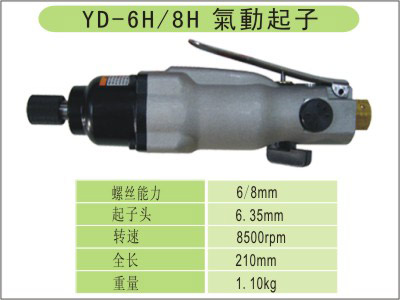 YD-6H/8H气动起子