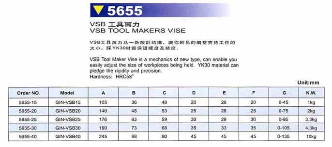 精展VSB工具万力