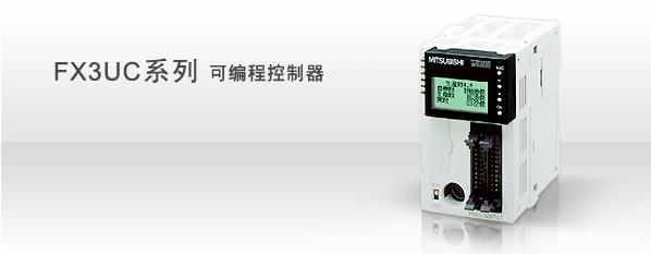 三菱plc|fx3uc系列| fx3uc系列