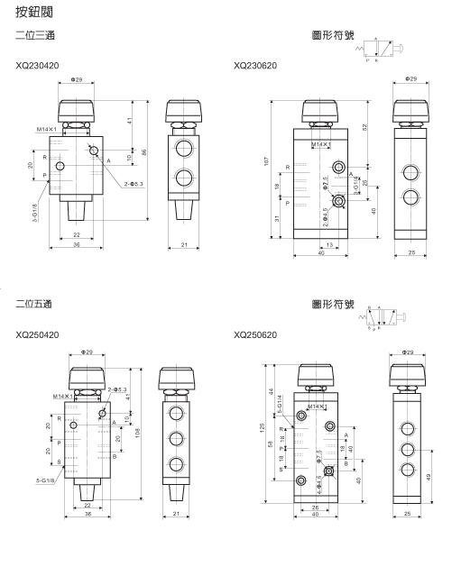电磁阀气缸常开常闭接线图