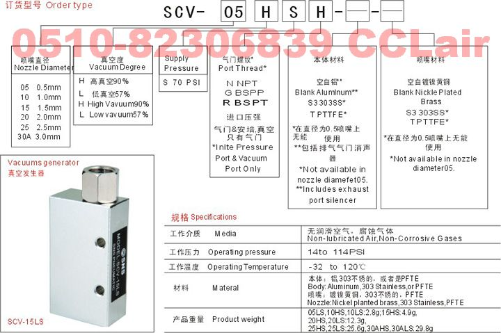SCV-10LS  SCV-15LS   SCV-20HS     真空发生器