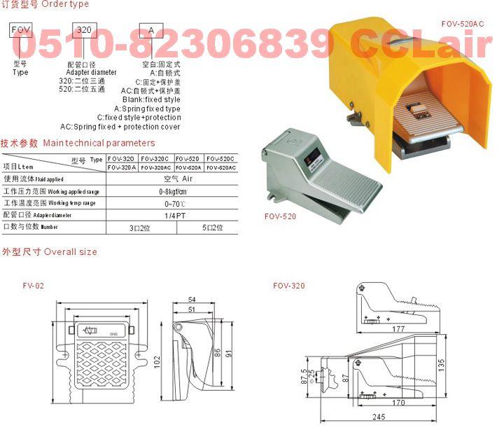 FOV-520  FOV-520AC  SFV-02    FV-02   FV-320     脚踏阀