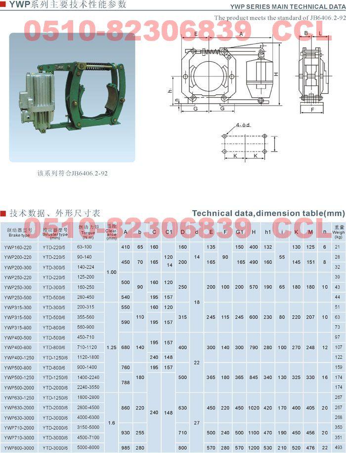 电力液压制动器 YWP400-1250 YWP500-800 YWP500-1250