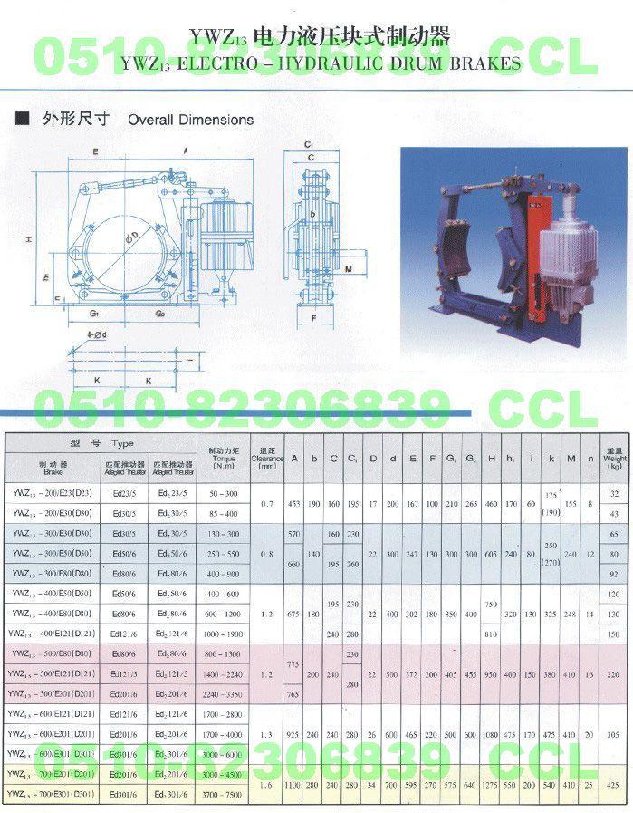 YWZ13-300/D30 YWZ13-300/D50 YWZ13-300/D80 电力液压块式制动器