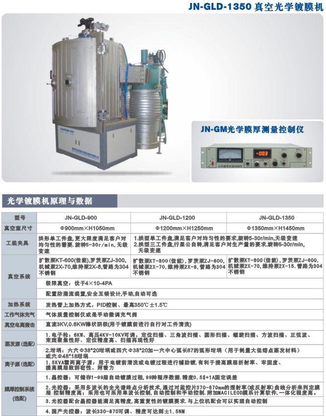 JN-GLD-1350真空光学镀膜机