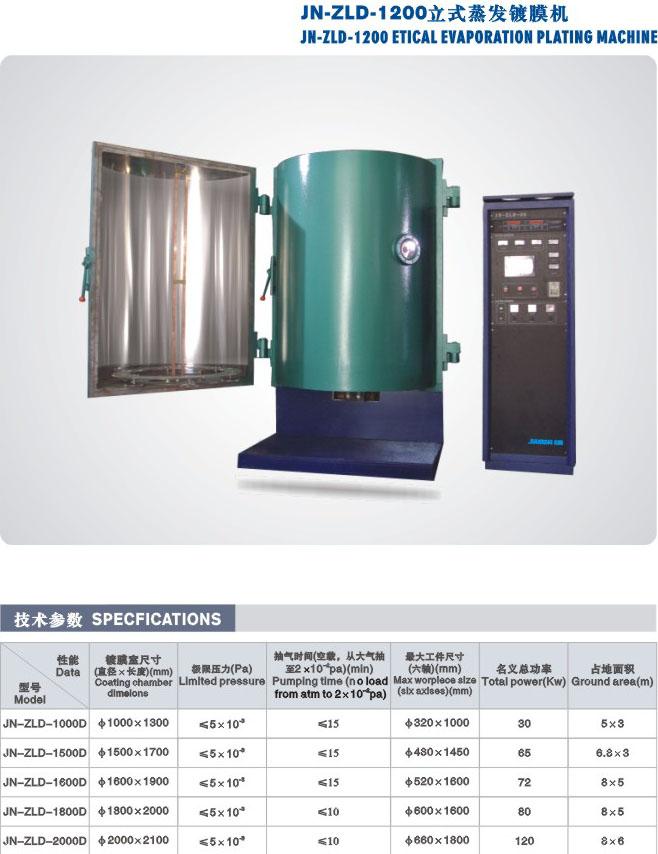 JN-ZLD-1200立式蒸发镀膜机
