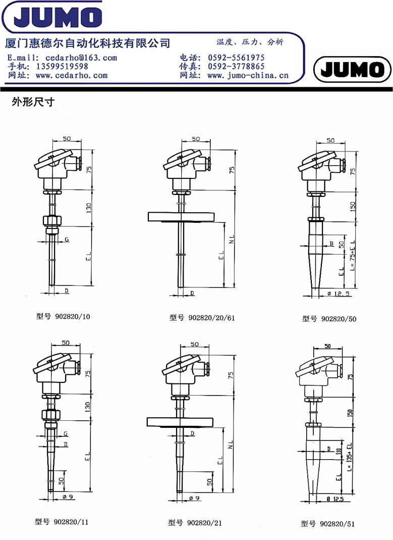 热电阻温度传感器jumo 902820用于过程控制热电阻
