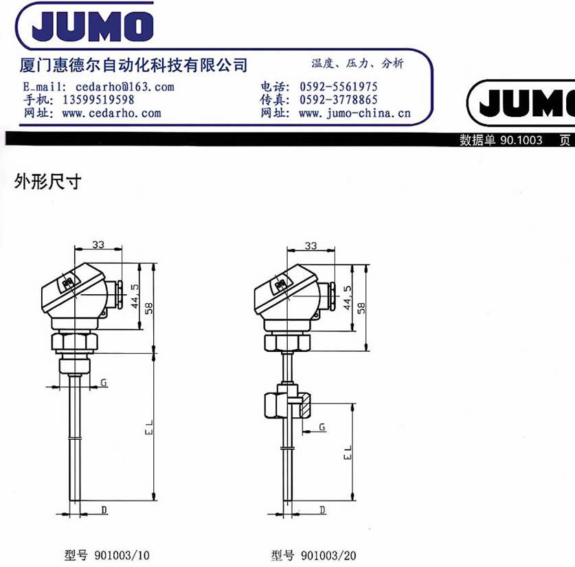 温度传感器 jumo 901003 拧入式热电偶-j型接线盒