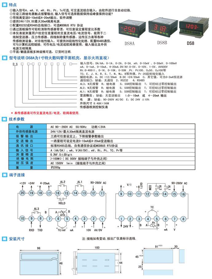 传感器数显表DS8A传感器数显控制表