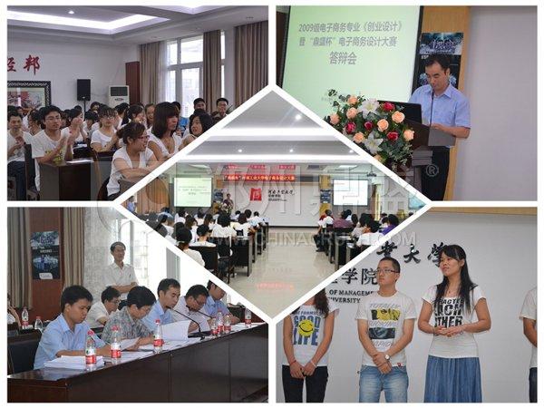 五届 鼎盛杯 河南工业大学电子商务设计大赛