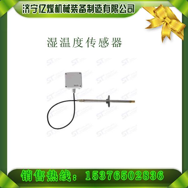 供应湿温度传感器,温湿度变送器