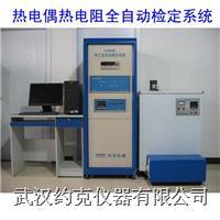 热电偶热电阻全自动检定系统