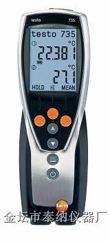 温度仪 testo735-1-2
