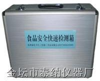 食品安全快速检测箱 TN-25