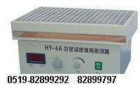 大容量振荡器 HY-8(A)
