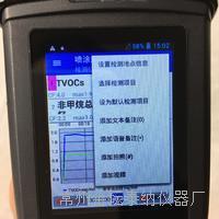 手持式高精度TVOC光离子监测仪
