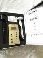 金坛泰纳微波漏能仪 ML-91VA