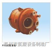 PO_PPS衬里设备 DN300~6000mm