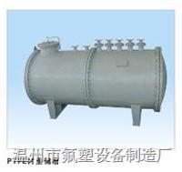 PTFE衬里储槽 DN300~6000mm