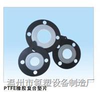 PTFE橡胶复合垫片 DN15~1000mm