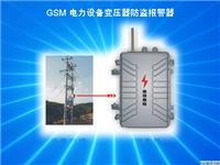 GSM变压器防盗报警器 ATS