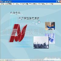 企业安全生产管理信息系统