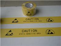 防静电警示地板胶带|防静电地板胶带