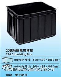 防静电周转箱子  22号