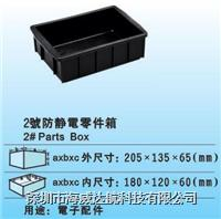 防靜電周轉箱  2號箱