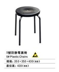 防靜電圓凳(四腳)