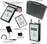 EFM022靜電場測試儀套件