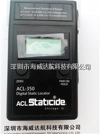 ACL350静电电压测试仪
