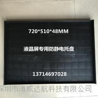 防静电托盘 HWD-BOX880510891