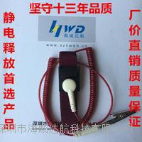 防静电手腕带 HWD-81014