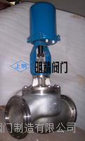 電子式電動調節閥ZDLM-16P DN400  電動調節閥 ZDLM-16P