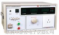 南京长创数显式泄漏电流测试仪CC2675A