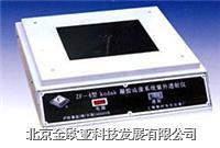 ZF-4型 KODAK凝胶成像系统/紫外透射仪