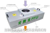 层流罩,层流送风单元,空气过滤单元,空气过滤机,百级层流罩 层流罩,层流送风单元,FFU