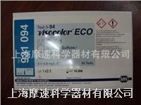 德國mn VISOCOLOR ECO 931094硫化物比色測試盒 德國mn VISOCOLOR ECO 931094硫化物比色測試盒