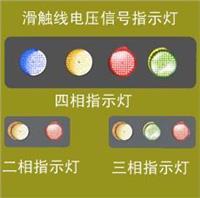 滑触线指示灯,滑线指示灯02