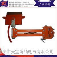 滑触线集电器 *