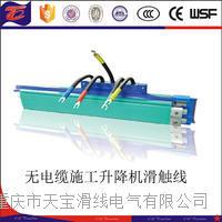 无电缆施工升降机滑触线