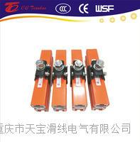 欧标750A单级安全铝滑触线 TBXL