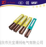 700A单级安全铜滑触线